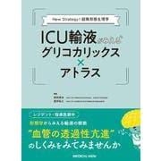 New Strategy! 超微形態生理学 ICU輸液がみえるグリコカリックス×アトラス [単行本]