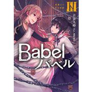 Babel〈3〉鳥籠より出ずる妖姫(電撃の新文芸) [単行本]