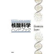核酸科学ハンドブック [単行本]