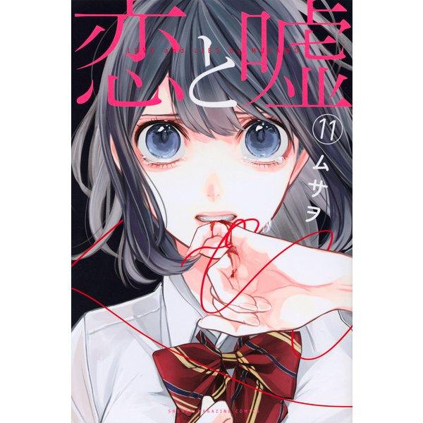 恋と嘘(11)(講談社コミックス) [コミック]