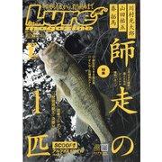 Lure magazine (ルアーマガジン) 2021年 01月号 [雑誌]