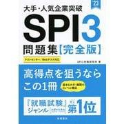 大手・人気企業突破SPI3問題集 完全版〈'23〉 [単行本]