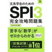 文系学生のためのSPI3完全攻略問題集〈'23〉 [単行本]