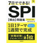 7日でできる!SPI頻出問題集〈'23〉 [単行本]