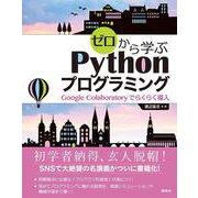 ゼロから学ぶPythonプログラミング―Google Colaboratoryでらくらく導入 [単行本]
