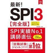 最新!SPI3 完全版〈'23〉 [単行本]