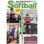 SOFT BALL MAGAZINE (ソフトボールマガジン) 2021年 01月号 [雑誌]