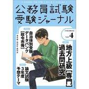 受験ジャーナル 3年度試験対応 Vol.4 [単行本]