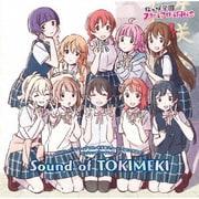 TVアニメ『ラブライブ!虹ヶ咲学園スクールアイドル同好会』オリジナルサウンドトラック Sound of TOKIMEKI