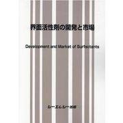 界面活性剤の開発と市場(ファインケミカル) [単行本]