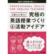 4達人に学ぶ!究極の英語授業づくり&活動アイデア(目指せ!英語授業の達人〈38〉) [全集叢書]