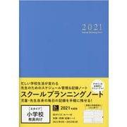 スクールプランニングノートA 2021 [単行本]