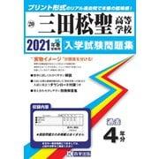 三田松聖高等学校過去入学試験問題集 2021年春受験用 [全集叢書]