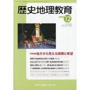 歴史地理教育 2020年 12月号 [雑誌]