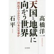 天国と地獄に向かう世界―習近平のおかげで日本は安泰か [単行本]