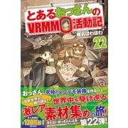 とあるおっさんのVRMMO活動記〈22〉 [単行本]