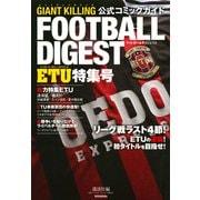 GIANT KILLING 公式コミックガイド フットボールダイジェスト ETU特集号 [単行本]