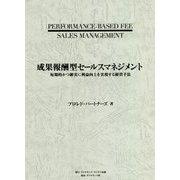 成果報酬型セールスマネジメント―短期的かつ確実に利益向上を実現する経営手法 [単行本]