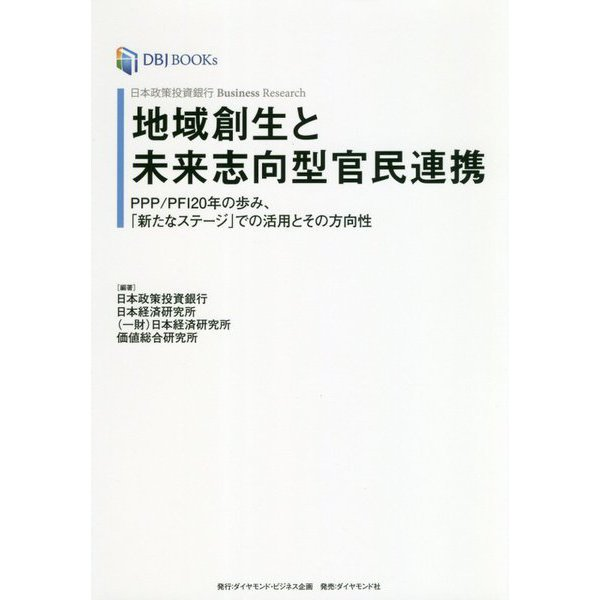 日本政策投資銀行Business Research 地域創生と未来志向型官民連携―PPP/PFI20年の歩み、「新たなステージ」での活用とその方向性(DBJ BOOKs) [単行本]