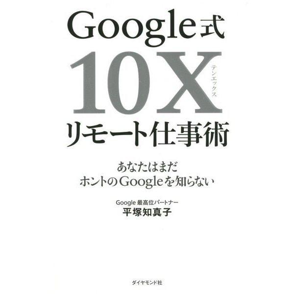 Google式10Xリモート仕事術―あなたはまだホントのGoogleを知らない [単行本]
