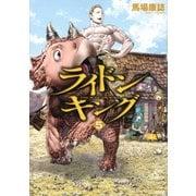 ライドンキング(5)(シリウスKC) [コミック]