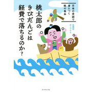 桃太郎のきびだんごは経費で落ちるのか?―日本の昔話で身につく税の基本 [単行本]