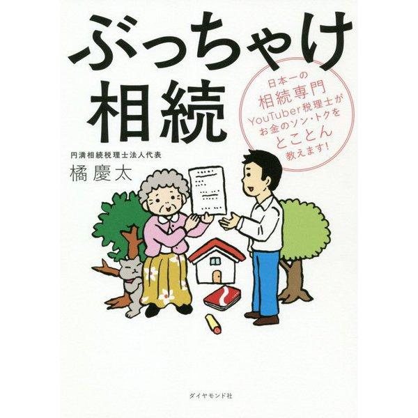 ぶっちゃけ相続―日本一の相続専門YouTuber税理士がお金のソン・トクをとことん教えます! [単行本]
