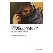 ルポルタージュ イスラムに生まれて―知られざる女性たちの私生活 [単行本]