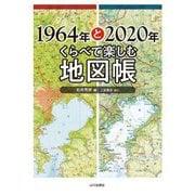 1964年と2020年 くらべて楽しむ地図帳 [単行本]
