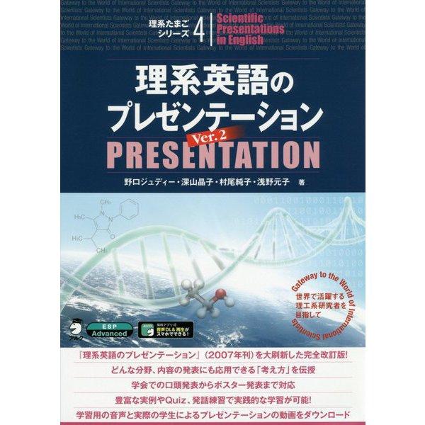 理系英語のプレゼンテーションVer.2(理系たまごシリーズ〈4〉) [単行本]