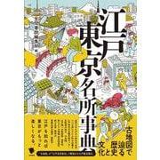 江戸東京名所事典―古地図で辿る歴史と文化 [事典辞典]