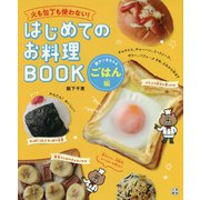はじめてのお料理BOOK 楽チンきちんとごはん編―火も包丁も使わない! [単行本]
