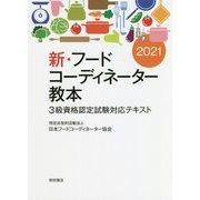 新・フードコーディネーター教本―3級資格認定試験対応テキスト〈2021〉 [単行本]
