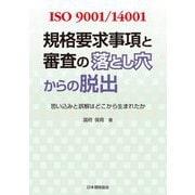 ISO9001/14001 規格要求事項と審査の落とし穴からの脱出―思い込みと誤解はどこから生まれたか [単行本]