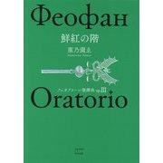 フェオファーン聖譚曲(オラトリオ)〈op.3〉鮮紅の階 [単行本]