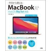 今日から使えるMacBook Air&Pro―macOS Big Sur対応 [単行本]