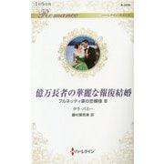 億万長者の華麗な報復結婚―ブルネッティ家の恋模様〈3〉(ハーレクイン・ロマンス) [新書]
