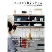しあわせを育てるKitchen―オーダーキッチンとインテリアリフォーム、10軒の家族の物語 [単行本]