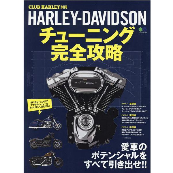 HARLEY-DAVIDSONチューニング完全攻略(エイムック 4719 CLUB HARLEY別冊) [ムックその他]
