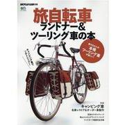 旅自転車ランドナー&ツーリング車の本(エイムック 4720 BiCYCLE CLUB別冊) [ムックその他]
