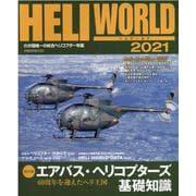 ヘリワールド 2021-わが国唯一の総合ヘリコプター年鑑(イカロス・ムック) [ムックその他]