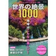 世界の絶景1000-地球はこんなに美しい!(英和MOOK) [ムックその他]