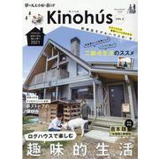 Kinohu's(キノハス) Vol.3-夢の丸太小屋に暮らす(Musashi Mook) [ムックその他]