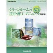 早わかりQ&A クリーンルームの設計・施工マニュアル―月刊「クリーンテクノロジー」別冊号 改訂第2版 [単行本]