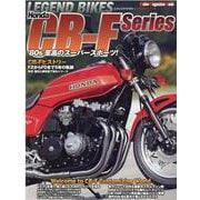 LEGEND BIKES Honda CB-F Series-'80年代至高のスーパースポーツ!(Motor Magazine Mook) [ムックその他]