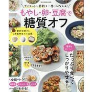 もやし・卵・豆腐で糖質オフ-ダイエットと節約を一度にかなえる!(ONE COOKING MOOK) [ムックその他]