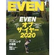 EVEN (イーブン) 2021年 01月号 [雑誌]