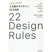 これならわかる!人を動かすデザイン22の法則 [単行本]