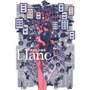 黒星紅白画集 blanc ブラン [単行本]