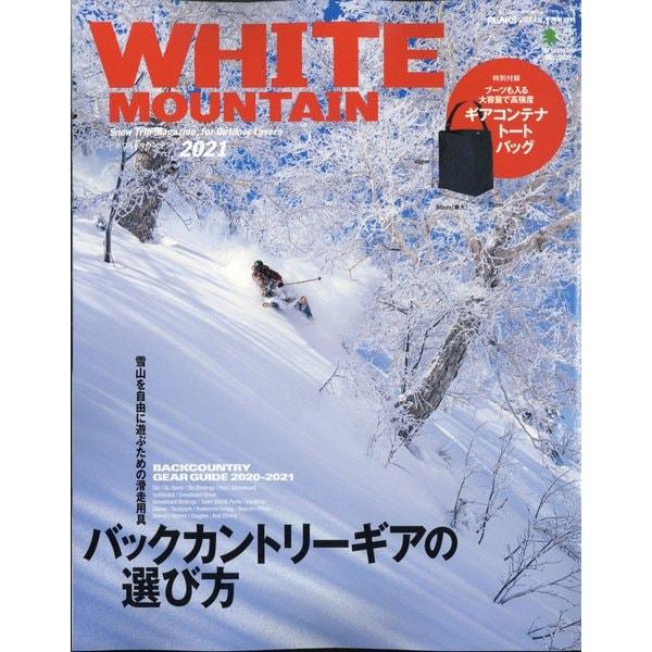 WHITE MOUNTAIN 2021 2021年 01月号 [雑誌]